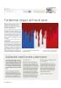 Solidaritet med franske undervisere